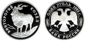 1 рубль 1993 года Винторогий козёл