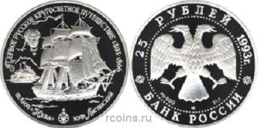 25 рублей 1993 года Шлюп