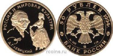 50 рублей 1994 года Д.Г. Левицкий
