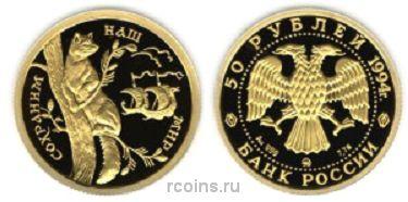 50 рублей 1994 года Соболь