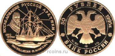 50 рублей 1995 года Экспедиция Ф. Нансена