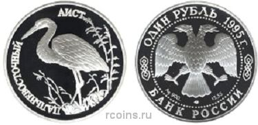 1 рубль 1995 года Дальневосточный аист