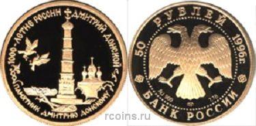 50 рублей 1996 года Памятник Дмитрию Донскому