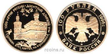 100 рублей 1996 года Церковь всех святых на кулишках - Дмитрий Донской