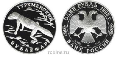 1 рубль 1996 года Туркменский эублефар