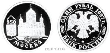 1 рубль 1997 года 850-летие основания Москвы - Храм Христа Спасителя
