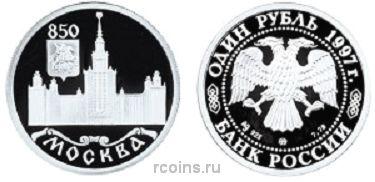 1 рубль 1997 года 850-летие основания Москвы - МГУ
