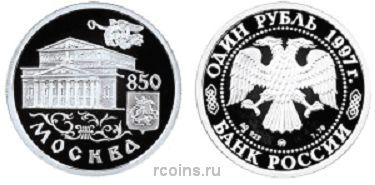 1 рубль 1997 года 850-летие основания Москвы - Большой театр