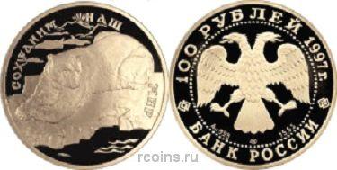 100 рублей 1997 года Полярный медведь