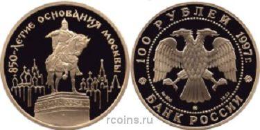 100 рублей 1997 года 850-летие основания Москвы
