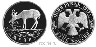 1 рубль 1997 года Джейран