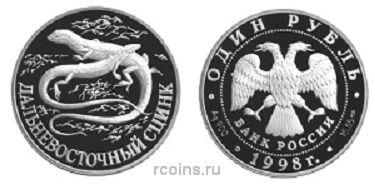 1 рубль 1998 года Дальневосточный сцинк