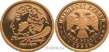 50 рублей 1999 года 200-летие со дня рождения А. С. Пушкина