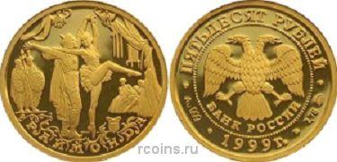 50 рублей 1999 года Балет Раймонда