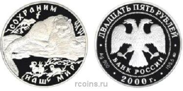 25 рублей 2000 года Сохраним наш мир - Снежный барс
