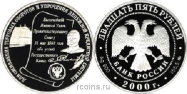 25 рублей 2000 года 140-летие со дня основания Государственного банка России