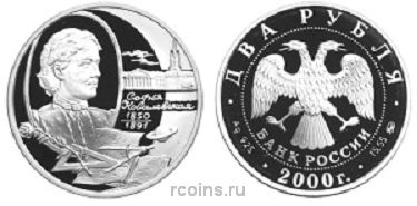 2 рубля 2000 года 150-летие со дня рождения С.В. Ковалевской