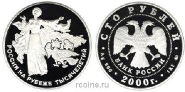 100 рублей 2000 года Россия на рубеже тысячелетий - Становление государственности