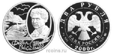 2 рубля 2000 года 150-летие со дня рождения Ф.А. Васильева