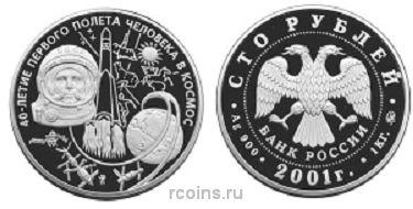 100 рублей 2001 года 40-летие космического полета Ю.А. Гагарина