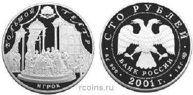 100 рублей 2001 года 225-летие Большого театра - Игрок