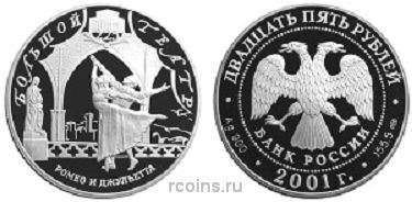25 рублей 2001 года 225-летие Большого театра - Ромео и Джульетта