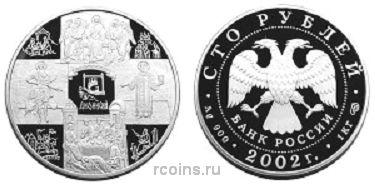 100 рублей 2002 года Дионисий