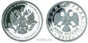 1 рубль 2002 года Министерство экономического развития и торговли Российский Федерации