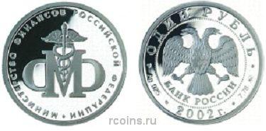 1 рубль 2002 года Министерство финансов Российский Федерации