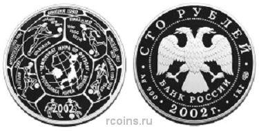 100 рублей 2002 года Чемпионат мира по футболу - 2002