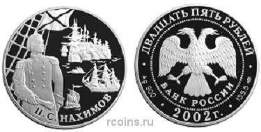 25 рублей 2002 года Выдающиеся полководцы и флотоводцы России - П.С. Нахимов