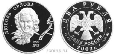 2 рубля 2002 года 100-летие со дня рождения Л.П. Орловой