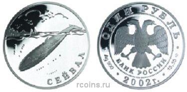 1 рубль 2002 года Сейвал