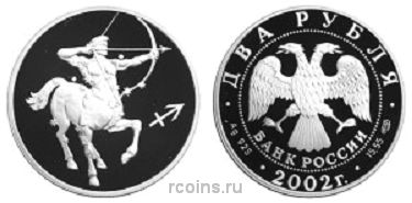 2 рубля 2002 года Знаки зодиака - Стрелец