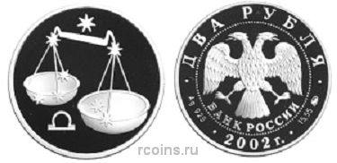 2 рубля 2002 года Знаки зодиака - Весы