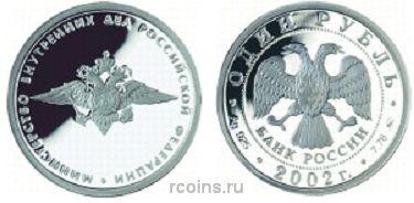 1 рубль 2002 года Министерство внутренних дел Российский Федерации