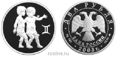 2 рубля 2003 года Знаки зодиака - Близнецы