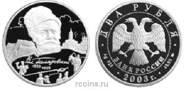 2 рубля 2003 года 150-летие со дня рождения В.А. Гиляровского