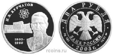 2 рубля 2003 года 100-летие со дня рождения И.В. Курчатова