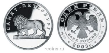 1 рубль 2003 года Лев на набережной у Адмиралтейства