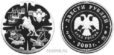 200 рублей 2003 года Деяния Петра I