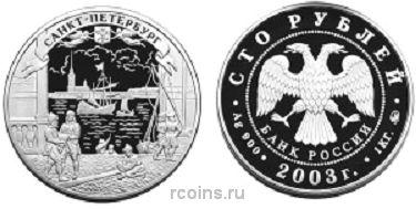100 рублей 2003 года Санкт-Петербург