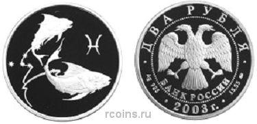2 рубля 2003 года Знаки зодиака - Рыбы