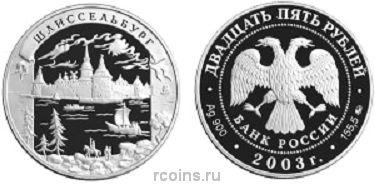 25 рублей 2003 года Шлиссельбург