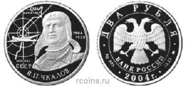 2 рубля 2004 года 100-летие со дня рождения В.П. Чкалова