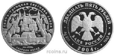 25 рублей 2004 года Свято-Троицкая Сергиева Лавра (XIV в.) - г. Сергиев Посад