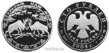 100 рублей 2004 года Сохраним наш мир - Северный олень