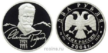 2 рубля 2004 года 100-летие со дня рождения С.Н. Рериха