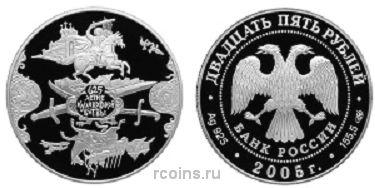 25 рублей 2005 года 625-летие Куликовской битвы