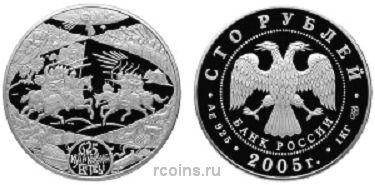 100 рублей 2005 года 625-летие Куликовской битвы